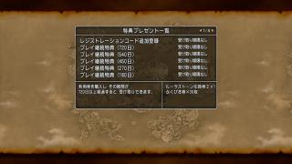 720日特典ゲット!