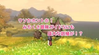 みちくさ冒険ガイド Vol.5にも盛大な誤植が!?