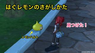 はぐレモンの出現ポイントを自分で探してみよう!(その1)