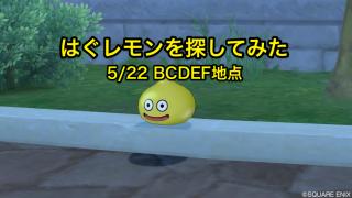 はぐレモンの居場所を探してみた 5/22 BCDEF地点