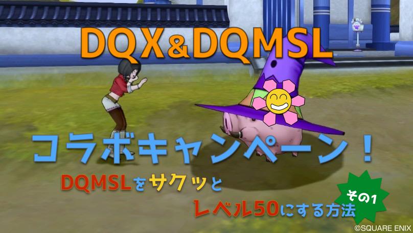 DQMSLのレベル上げ その1