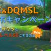 DQMSLのレベル上げ その2