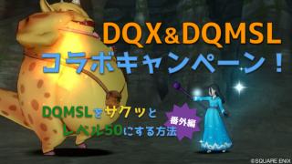 DQMSLのレベル上げ 番外編