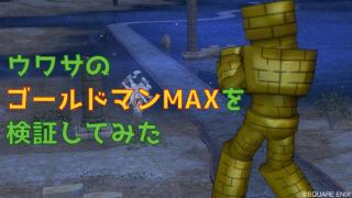 ゴールドマンMAXを検証してみた